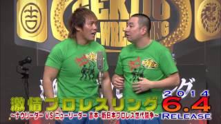 「激情プロレスリング」第二弾 2014/6/4(水)DVD発売!