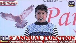 Mohammad Atif | Naat Shareef | Annual Function | Anwar Public School Godhana Azamgarh
