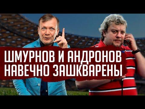 Шмурнов, Андронов и Занозин зашкварены навсегда. Что они сделали?