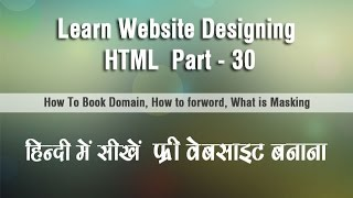 HTML Tutorial Part  30 (What is domain,what is domain Forwarding & Masking ) Mp3