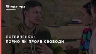 Логвиненко: порно як прояв свободи