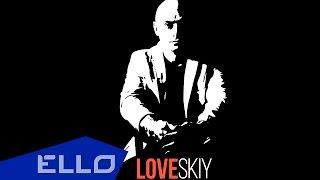 Loveskiy - Верить и жить