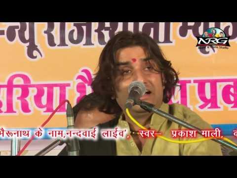 अल्गी घणी परणाई बीरा - Prakash Mali Live 2017 | Rajasthani Live Bhajan | Baba Ramdevji | FULL HD