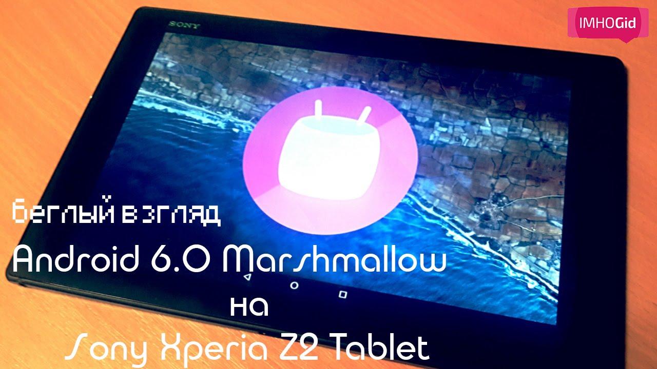 Xperia z tablet схема
