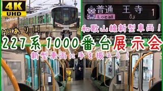 【まもなくデビュー!!】227系1000番台展示会&新型車両に手を振ろう! 4K