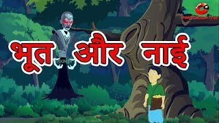 भूत और नाई | Hindi Cartoon | Moral Stories for Kids | Cartoons for Children | Maha Cartoon TV XD