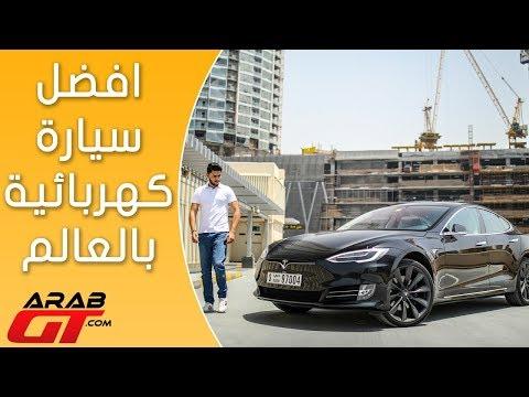 Tesla Model S تيسلا اس