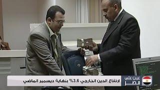 برنامج عين على مصر/ ارتفاع الدين الخارجي 3.6% بنهاية ديسمبر الماضي