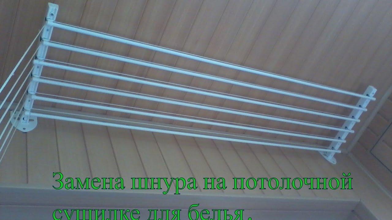 Сушилка для белья лиана потолочная схема крепления фото 799
