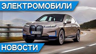 Презентация BMW iX, новый Porsche Macan, электрокары Nio, Bentley перейдет на...