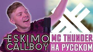 Скачать Eskimo Callboy Mc Thunder Cover Кавер На Русском By Foxy Tail