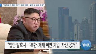 "[VOA 뉴스] ""독재…"