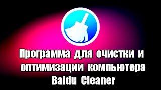 Программа для очистки и оптимизации компьютера Baidu Cleaner