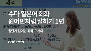 [일단기] 오가와 선생님의 수다 일본어회화! 원어민처럼 말하기 1편