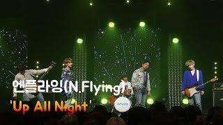 [3.22 MB] [직캠] 엔플라잉(N.Flying) 'Up All Night' 라이브 무대 실황!