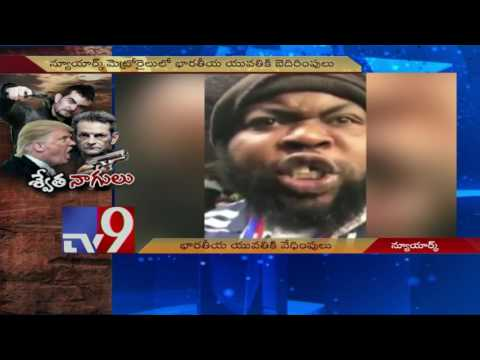 Rise in hate crimes against Indians in America - TV9