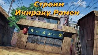 Как построить таверну в Minecraft (Ичираку Рамен) (Япония)
