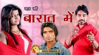 New Haryanvi Song || Yaar Ki Baaraat Main यार की बारात मैं || Kuldeep Maaliwala, GK, Sonu Soni