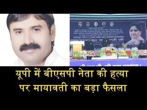 बीएसपी नेता की हत्या पर मायावती का खुलासा/MAYAWATI ON BSP LEADER MURDER IN UP