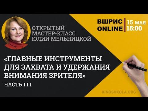 """""""Инструменты для захвата и удержания внимания зрителя. Часть III"""" Мастер-класс Юлии Мельницкой"""