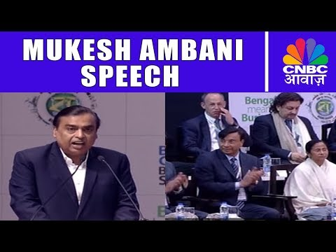 Mukesh Ambani Speech | Bengal Global Business Summit 2018 | CNBC Awaaz