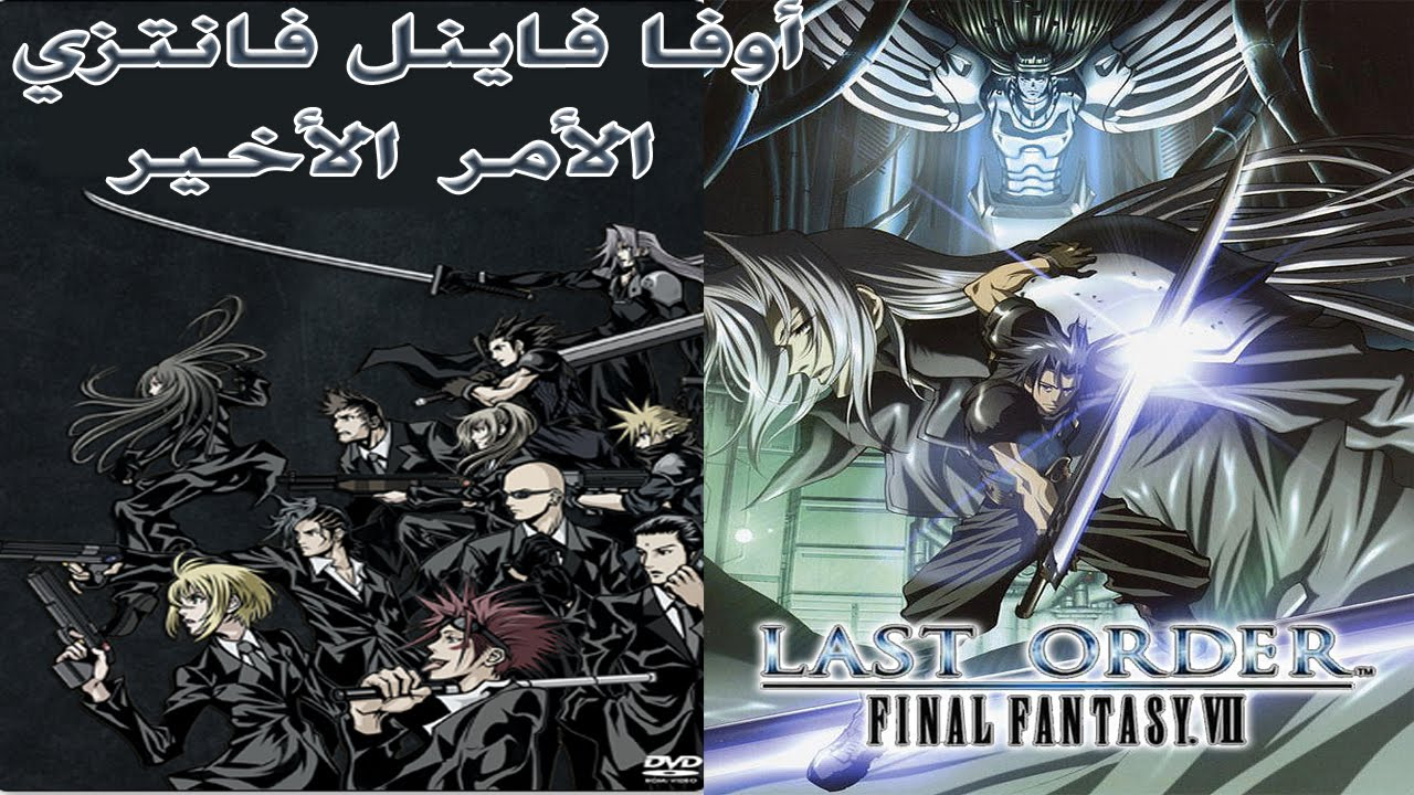 Final Fantasy 7 Last Order German