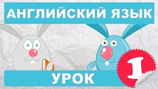 (SRp)Английский для детей и начинающих (Урок1/Lesson 1)