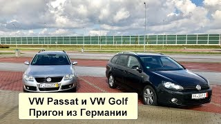 Пригон из Германии VW Passat 2010 и VW Golf 2012 под растаможку l Сертификация