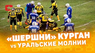 Шершни (Курган) vs Уральские Молнии (Екатеринбург), американский футбол, CompactTV