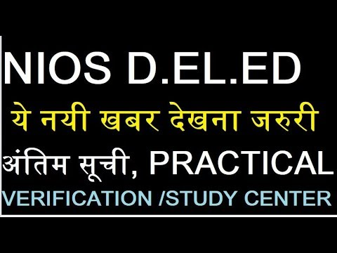 Nios Study Center In Bihar 2019-20 Job Vacancy, Patna ...