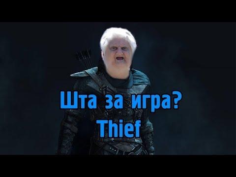 ШТА ЗА ИГРА - Thief