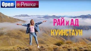 Орел и решка. Рай и Ад - Райский Куинстаун | Новая Зеландия  (1080p HD)