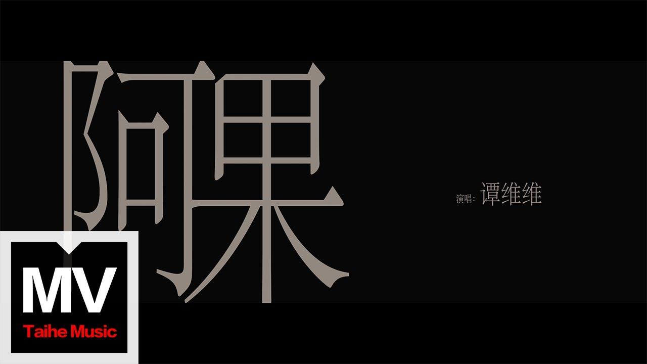 譚維維【阿果】HD 高清官方完整版 MV
