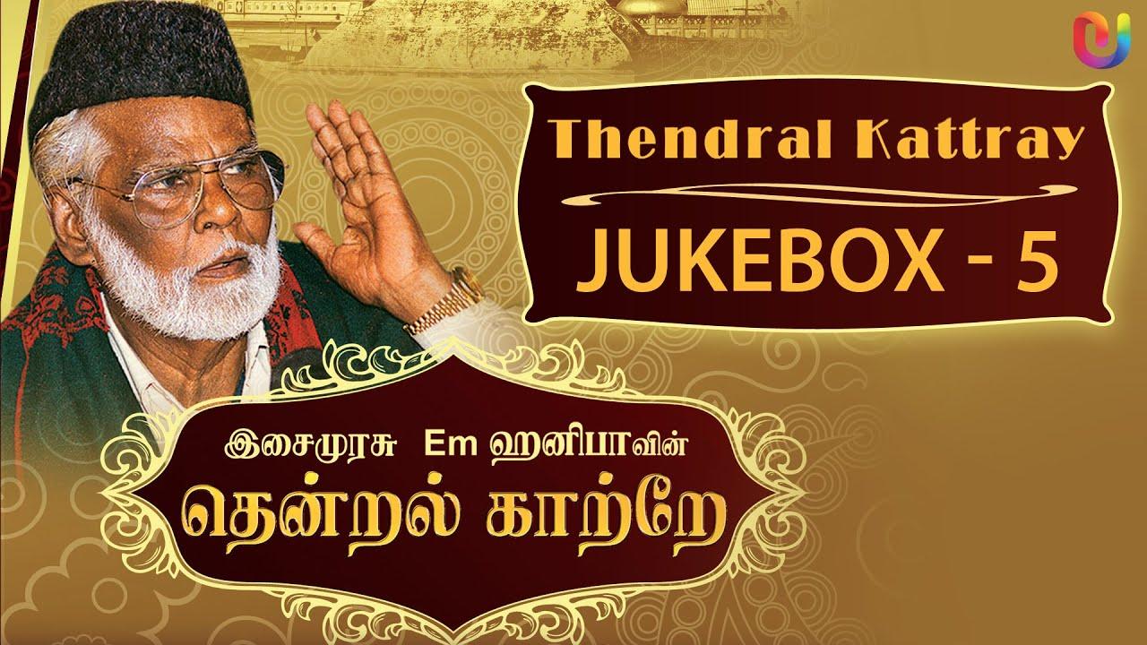 Download Em Hanifa Islamic songs - Thendral Kattray Songs (Vol -5 ) - Tamil Islamic Songs