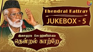 Thendral Kattray Songs Jukebox - Vol 5 - Best Hits Collection