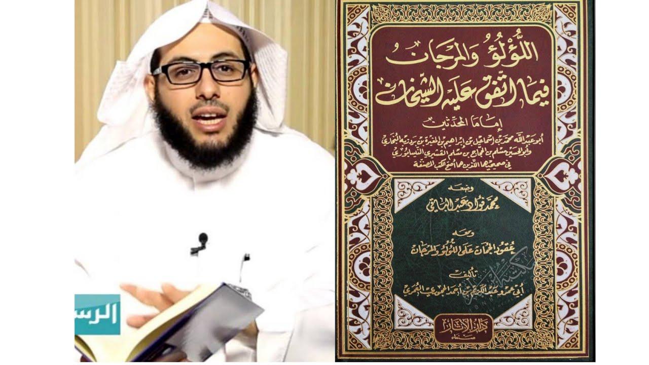 شرح كتاب اللؤلؤ والمرجان فيما اتفق عليه الشيخان pdf