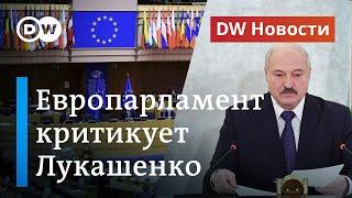 Скандальные выборы в Беларуси: Лукашенко шокировал депутатов Европарламента. DW Новости (10.07.2020)