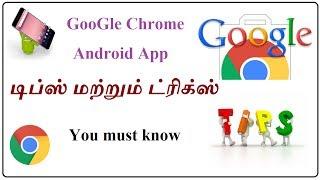 Google Chrome Tips and Tricks | டிப்ஸ் மற்றும் ட்ரிக்ஸ்