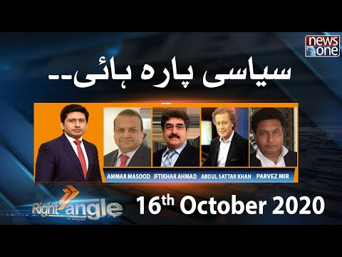 Right Angle on NewsOne   Latest Pakistani Talk Show
