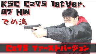 【でめ流】KSC Cz75 1stVer.  07 HW …