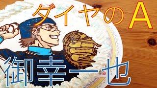 キャラケーキの作り方 ダイヤのA  御幸一也 リクエストケーキ
