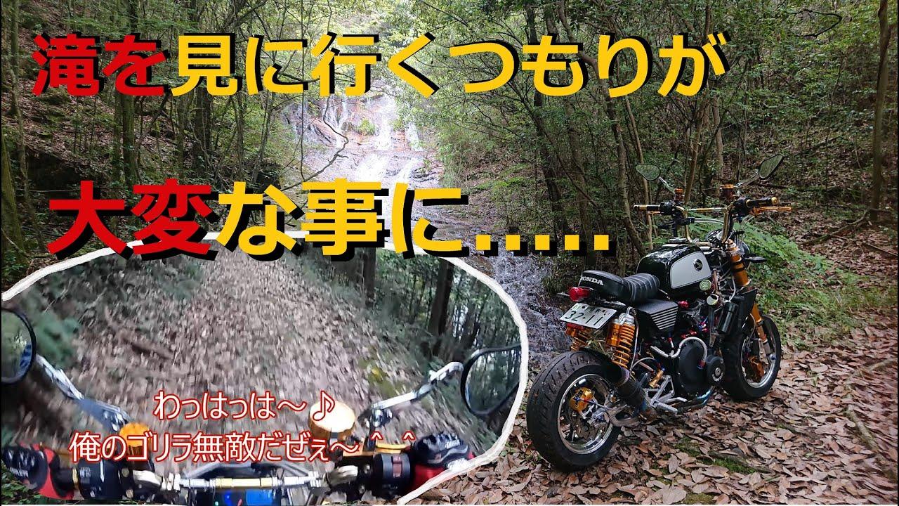 [ゴリラ250cc] 滝を見に行くつもりが大変な事に........ 後編