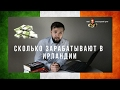 РАБОТА В ИРЛАНДИИ #3: Зарплата, налоги, бизнес