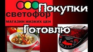 VLOG. Покупки в Светофоре, баклажаны с майонезом, овощи в мультиварке и др.