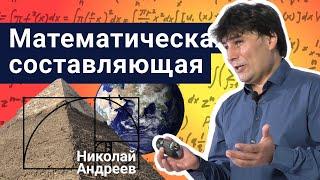 Стань учёным!   Математическая составляющая - Николай Андреев
