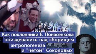 """Как поклонники Е. Понасенкова поиздевались над сборищем антропогенеза и """"четой"""" Соколовых"""