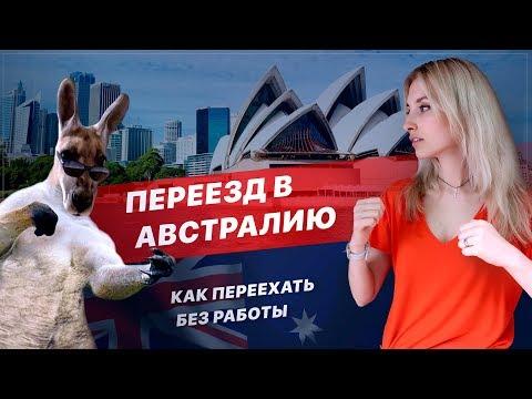 Как переехать в АВСТРАЛИЮ без работы? Плюсы жизни в Австралии.