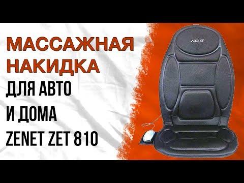 Zenet Zet 810 | Массажная накидка на кресло с подогревом