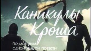 Музыка Исаака Шварца из х/ф