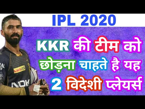 IPL 2020 2ND TRADE :- LOCKIE FERGUSON & CARLOS BRAITHWAITE WANT TO BE RELEASED BY KKR